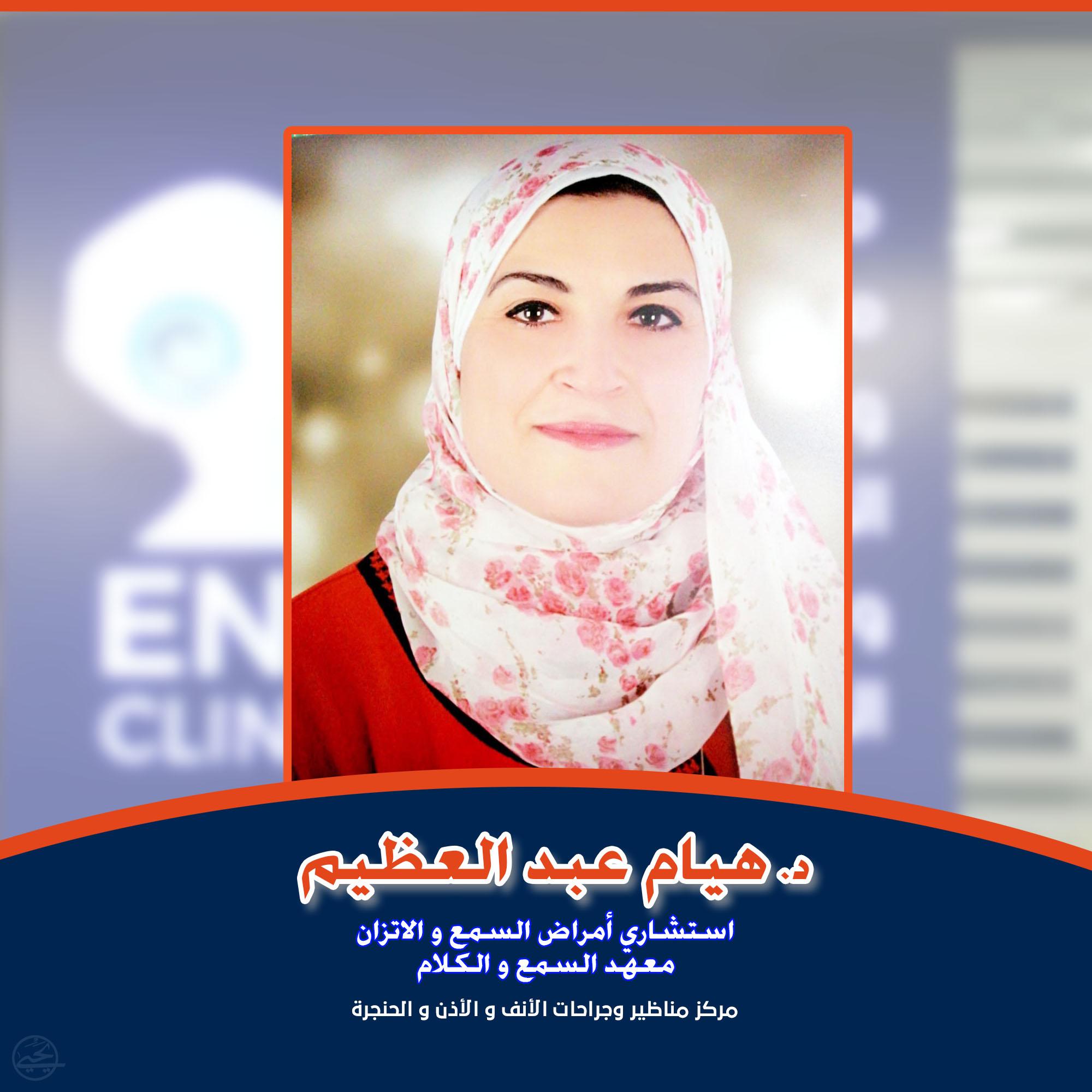د. هيام عبد العظيم