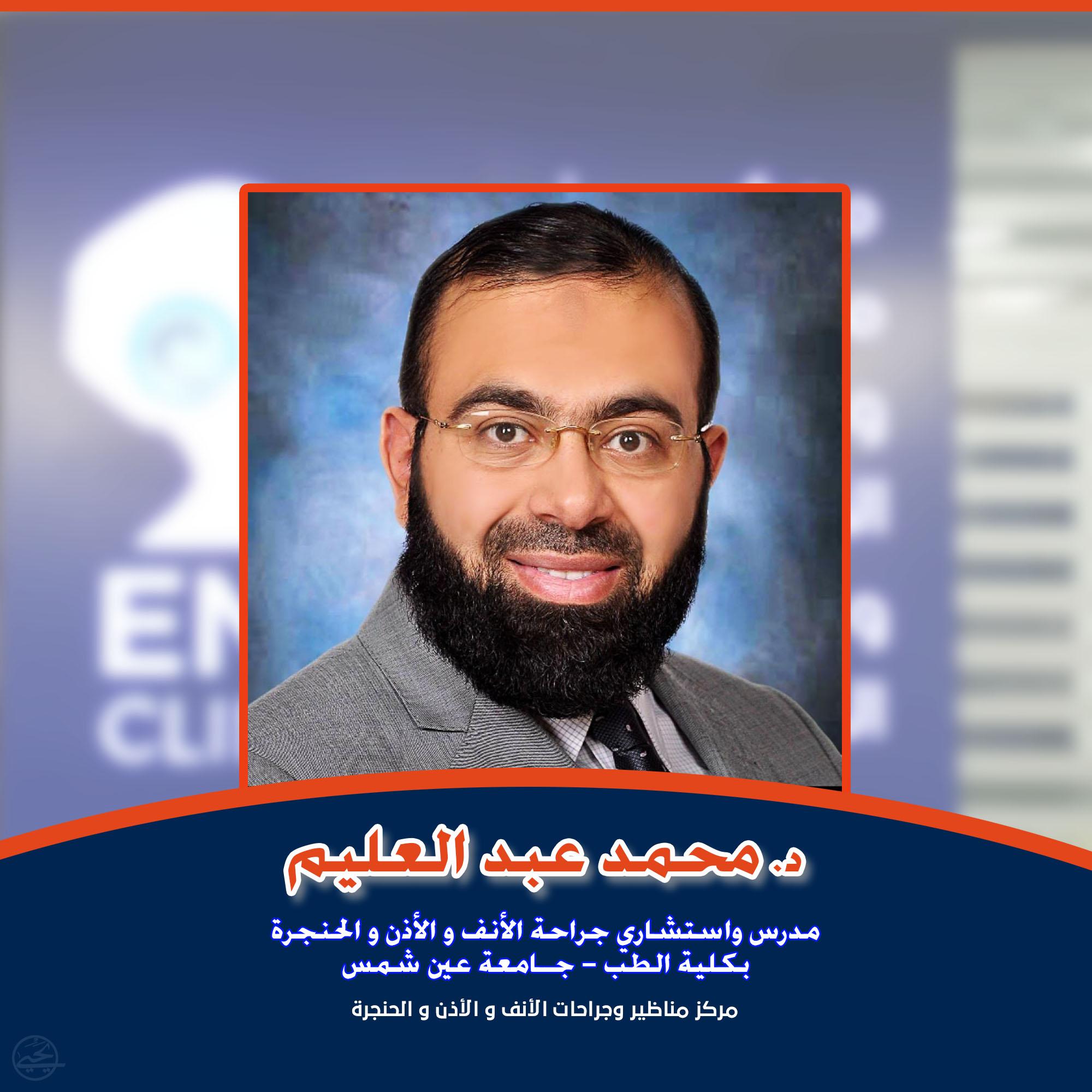 د. محمد عبد العليم