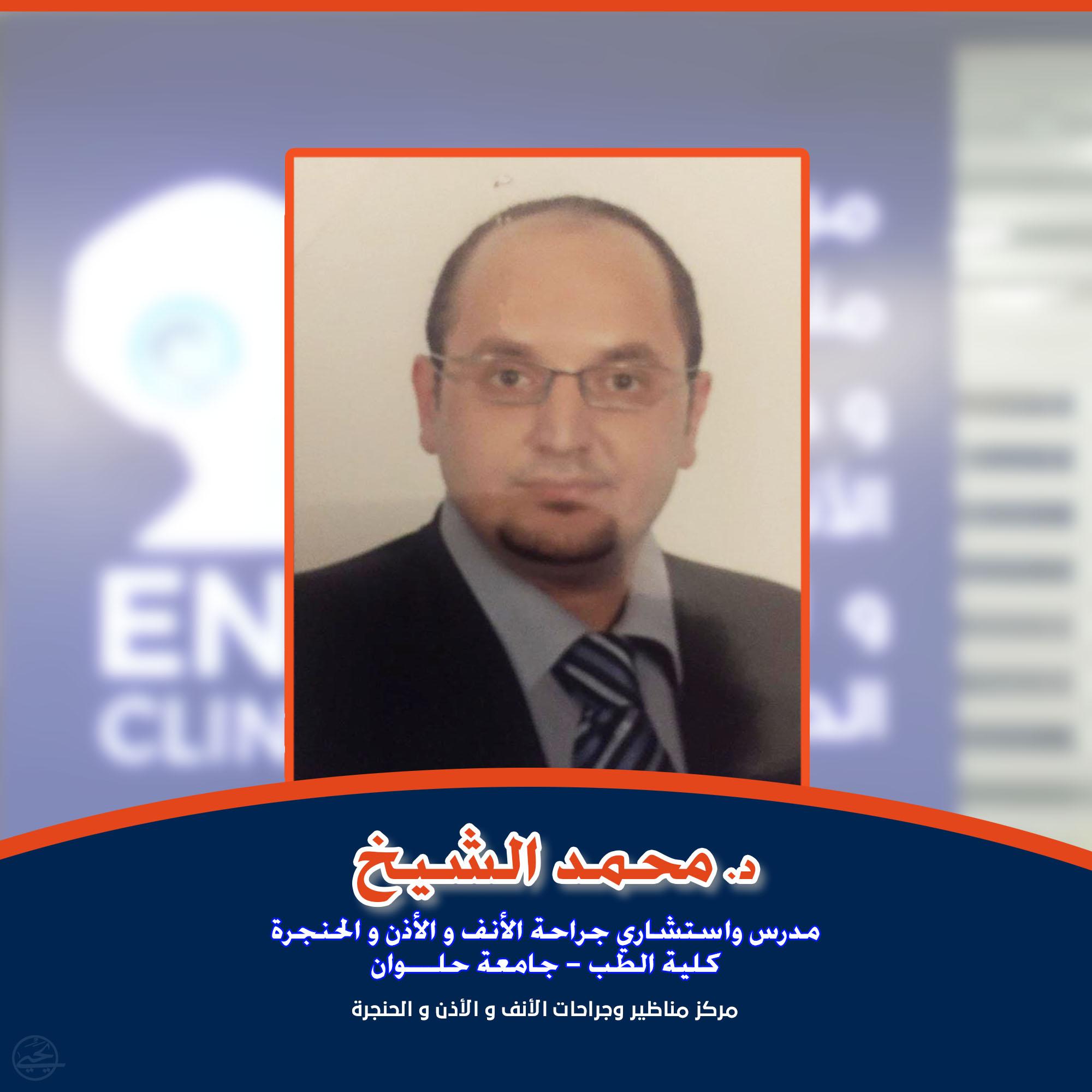 د. محمد الشيخ