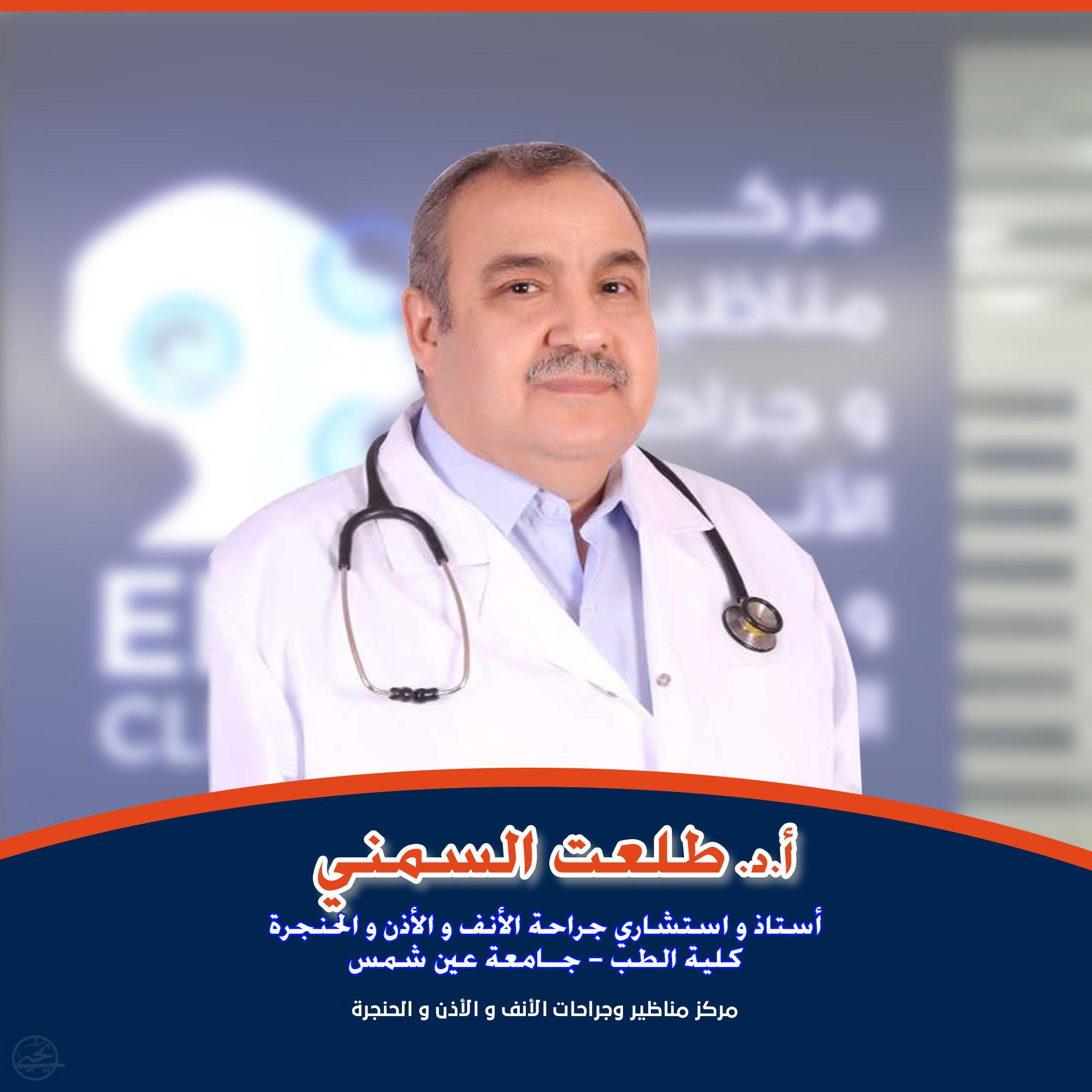د. طلعت السمني