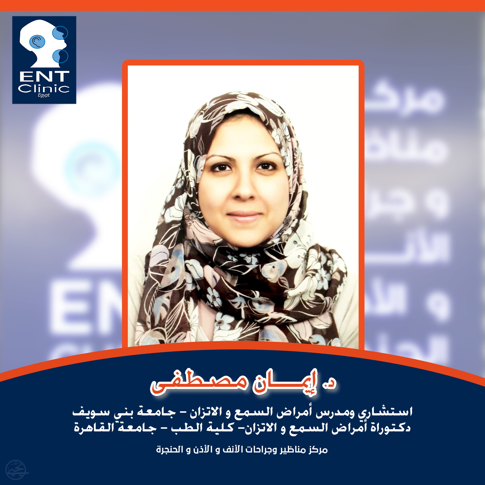 Eman Mostafa